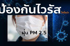 วิธีป้องกันไวรัสและฝุ่น PM 2.5
